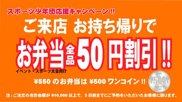 スポーツ少年団応援キャンペーン実施中!!