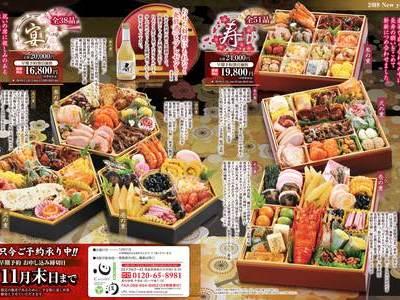 心潤特選おせち 壽 宴 今年もご予約承ります。